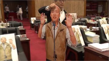 韓國瑜請假、幕僚「全員逃走中」 綠營議員批史上最荒謬會期