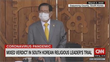 南韓新天地教主遭控妨礙疫調 今一審判決無罪
