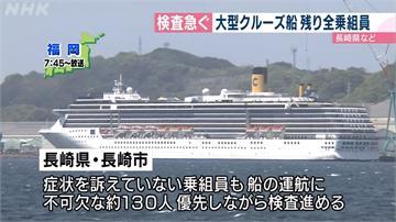 「歌詩達大西洋號」郵輪靠泊長崎 累計48人確診武漢肺炎