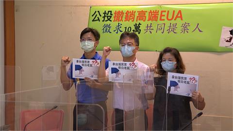 高端下週一開打  醫師蘇偉碩籲公投撤銷EUA:別當白老鼠