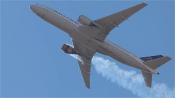 聯航波音777引擎故障起火 初判「金屬疲勞」