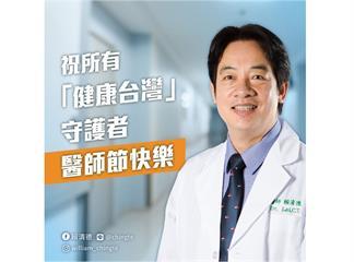 快新聞/賴清德臉書祝賀醫師節 潘孟安留言「ⓉⒶⒾⓌⒶⓃ ⒸⒶⓃ ⒽⒺⓁⓅ」 頗有抗議意味