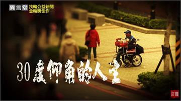 異言堂/30度仰角人生 身障街賣者找回人生奮鬥的勇氣