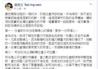 前法官性騷擾改判案 蔡總統發文列三大方針