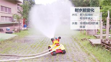 消防局打火生力軍!「消防機器人」首投入救災