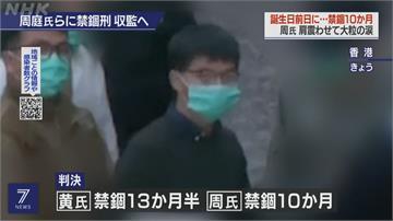 黃之鋒等三人遭判刑 美日德等政要聲援批中國與香港政府