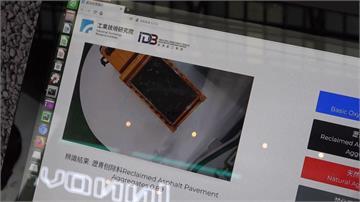 台灣創新技術博覽會登場 循環科技受矚