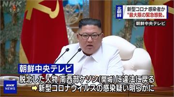 脫北者返回疑似染疫!北朝鮮召開緊急會議、封鎖開城