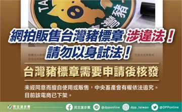 快新聞/網路竟賣「台灣豬證明標章」! 民進黨:畜產會依法追究民、刑事責任