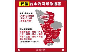 快新聞/緊急停水14小時! 範圍橫跨高雄多個行政區 近25萬戶受影響
