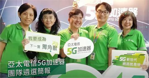 亞太電等推5G競賽 國際徵案4新創出列