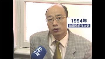 韓國瑜神預言?25年前豪語:政治支票沒兌現遭罷免沒話說