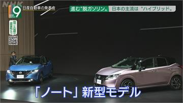 推動電動車普及!日本傳擬將購車補助金提高1倍