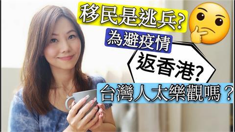 紮根台灣遇疫情遭酸逃兵 港女舉兩國開銷:每月少花24萬回去幹嘛?