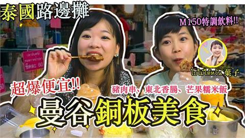 爆便宜銅板美食!曼谷特色甜點「芒果糯米飯」 泰國人妻推:淋椰奶超好吃