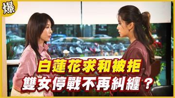 《黃金歲月-EP91精采片段》 白蓮花求和被拒   雙女停戰不再糾纏?