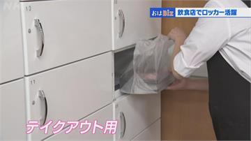 日本餐飲業推出外帶便利櫃服務 既方便又可減少人員接觸