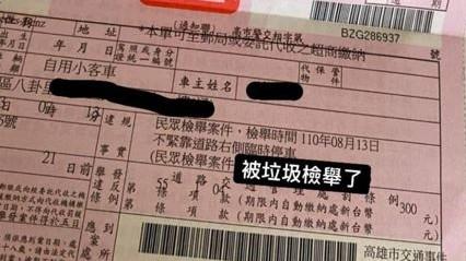 「最帥警察」不滿違停被檢舉 罰單怒寫「垃圾」網砲轟:沒資格當警察