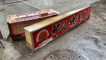 快新聞/基隆廟口百年老店邢記鼎邊銼拆招牌歇業 饕客急問:還會再開嗎?