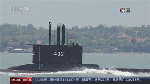 印尼失聯潛艦證實沉沒 艦上53名官兵全罹難