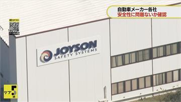 日本「均勝公司」竄改安全帶品質數據 多家車廠不排除大規模召回