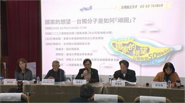 台獨聯盟辦講座 強調「拒中併吞」是台灣信念