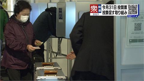 挑在萬聖節投票! 日本眾議院大選週日登場