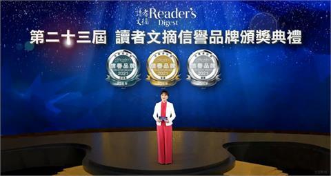 第23屆讀者文摘信譽品牌首次改線上頒獎!超前佈署成為品牌贏家