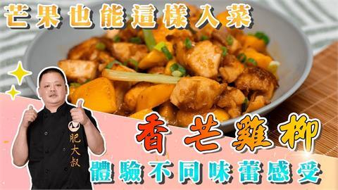 芒果也能入菜!「香芒雞柳」鹹香清甜超美味 小孩胃口大開不挑食