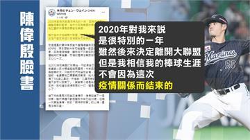 結束短暫日職球季 陳偉殷臉書PO文謝羅德