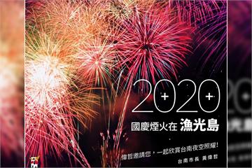 快新聞/2020國慶焰火閃耀台南 黃偉哲曝漁光島入選原因