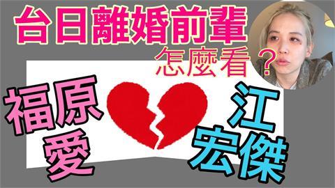 江宏傑福原愛童話婚姻破滅 過來人提日本觀點:小愛敗訴機率高
