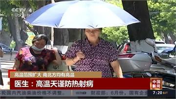 熱到爆!北京、天津持續炎熱 福建飆高溫40度