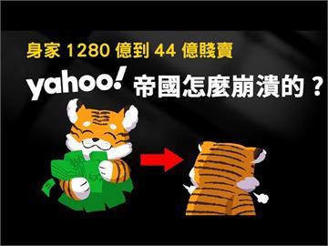錯過Google與Facebook!Yahoo一連串決策錯誤 市值曾1280億最終卻賤賣