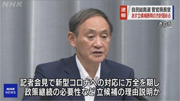 快新聞/菅義偉正式宣布參選! 日本自民黨總裁選舉成三腳督