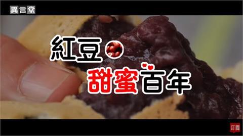 異言堂/實力派美食!紅豆從日式甜點變為台灣庶民小吃