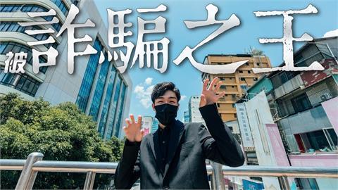 身兼3份工!相信台灣人卻慘被騙50萬 他心念一轉竟說:謝謝