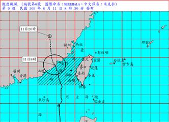 LIVE/颱風「米克拉」漸離防大雨!氣象局最新說明