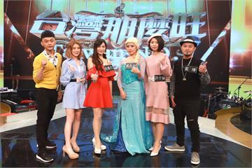 《那麼旺 Taiwan NO.1》高手組全新賽制 精彩可期