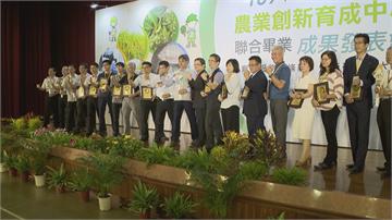 傳統農業變身「農企業」 農委會表揚14家廠商