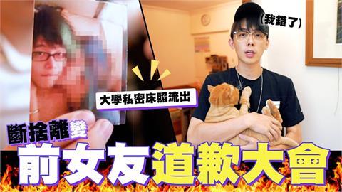 斷捨離驚曝前女友合照!「年輕時太愛玩」 網紅酷炫為劈腿道歉:對不起