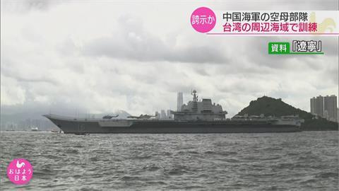 中國遼寧艦在台周邊演訓 專家:企圖牽制美日