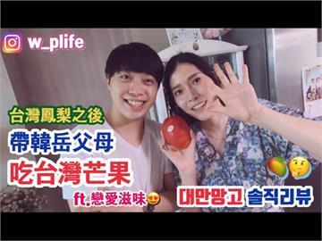 紅色的蘋果芒果?韓國人第一次吃到新鮮愛文 大讚:跟蜂蜜一樣甜