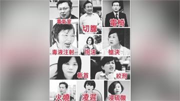 嗆酷刑處決11綠委 韓粉不起訴  鄭運鵬:民代就該被污辱?