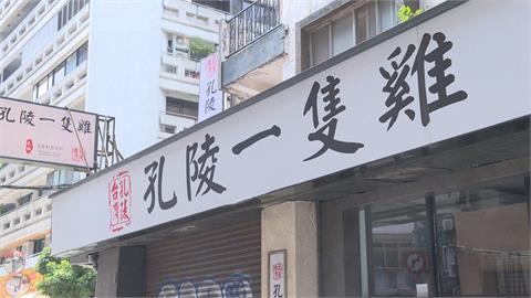 疫情衝擊餐飲業!台北孔陵一隻雞、新莊香雞城吹熄燈號