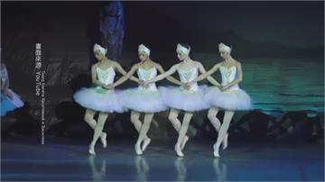 俄芭蕾團取消表演 慘賠上千萬!一萬五千張門票 無限期退票