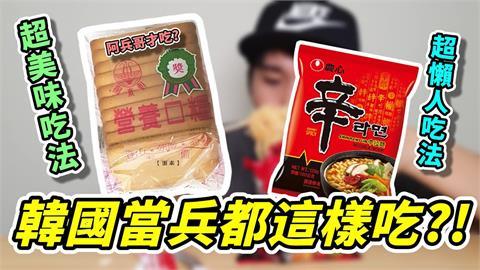 泡麵懶人吃法!袋裝加熱水 歐巴曝:韓國部隊都這樣吃