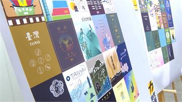 時代力量護照設計比賽 台灣黑熊、珍珠奶茶當封面
