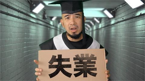疫情衝擊畢業生就業率少10%!這群人去年成功踏入職場 曝如何順利找到工作