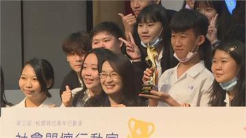 第3屆「桃園青年行動家」 28組選手獲表揚
